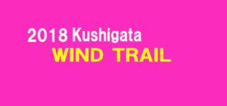 櫛形ウインドトレイル/KUSHIGATA WIND TRAIL